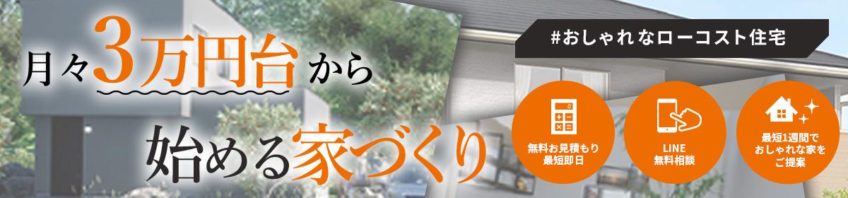 月々5万円台から始める家づくり