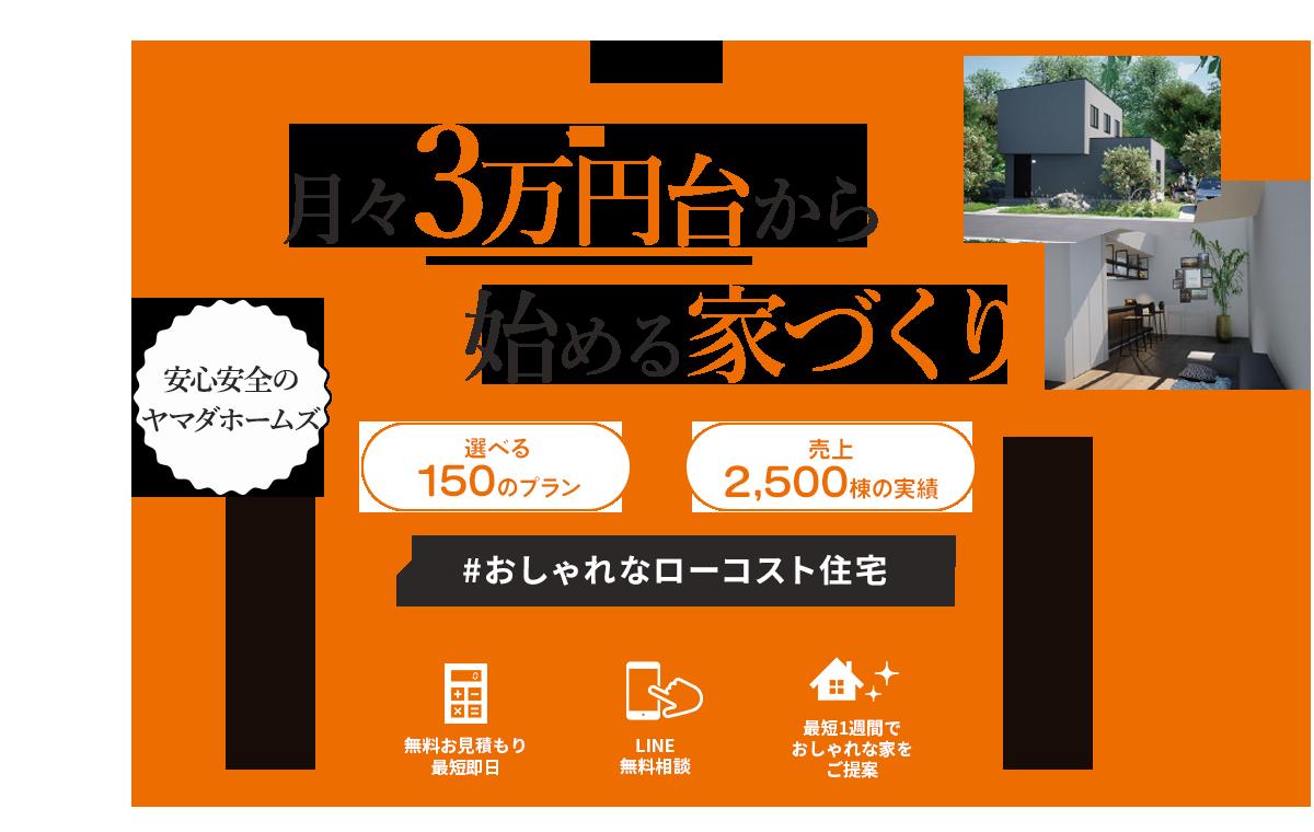 月々5万円