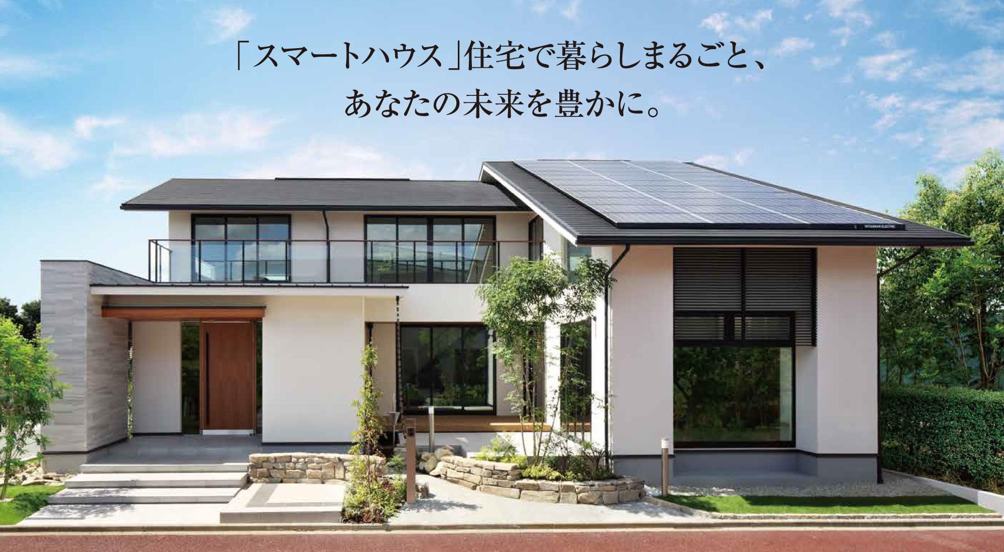 「スマートハウス」住宅で暮らしまるごと、あなたの未来を豊かに。
